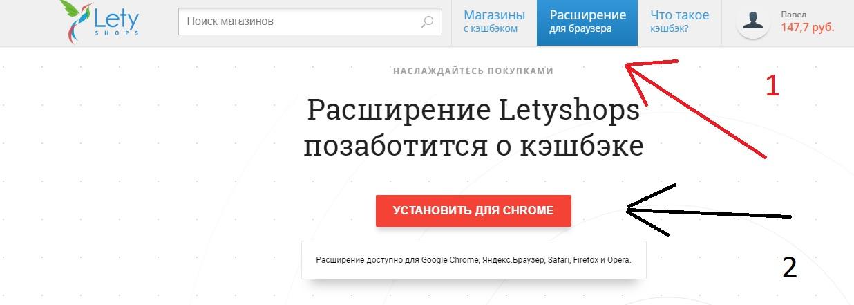 Установка расширения LetyShop для получения кешбэка