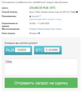 Калькулятор сделки локалбиткоинс