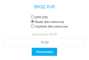YoBit.net комиссия за ввод Payeer 0%