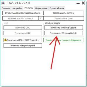 Как отключить автоматическое обновление windows 10 DWS