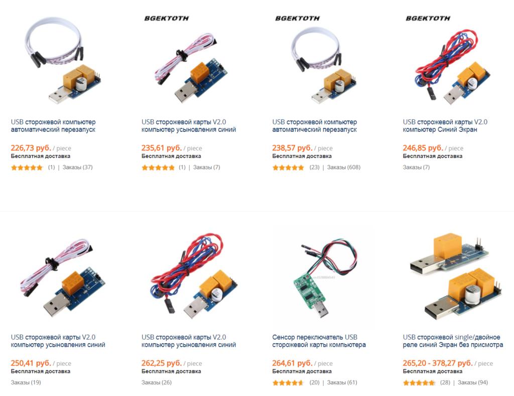 Купить USB watchdog - автоматический перезапуск компьютера, сторожевой таймер