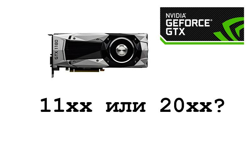 Видеокарты nVidia GTX 1160, GTX 1170 и GTX 1180