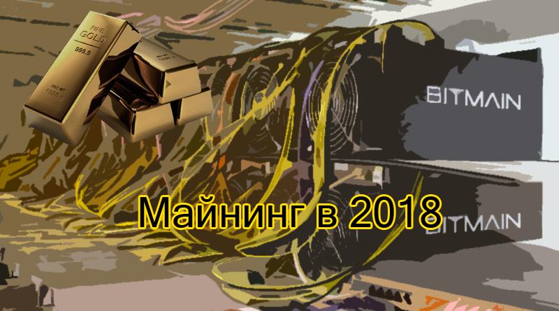 mining-v-2018