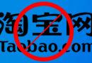 Taobao запрещает товары и услуги, связанные с криптовалютами