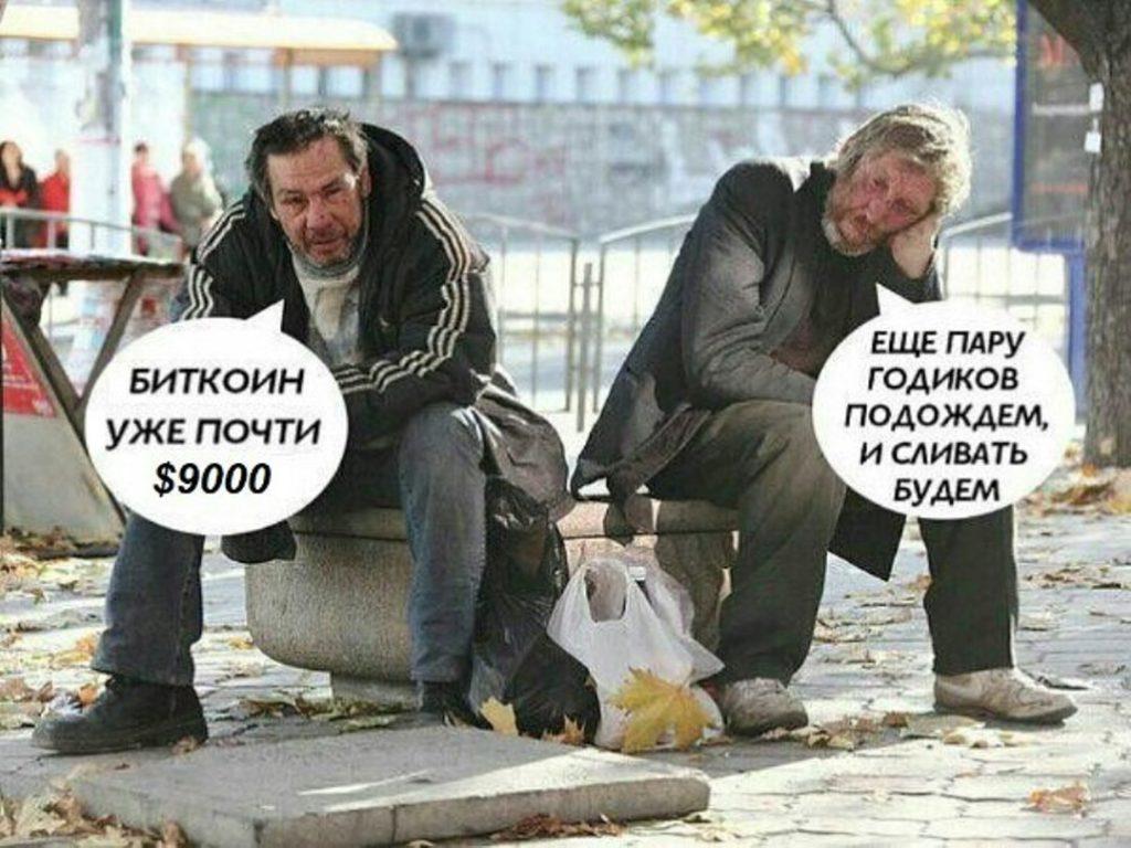 Приколы про биткоин