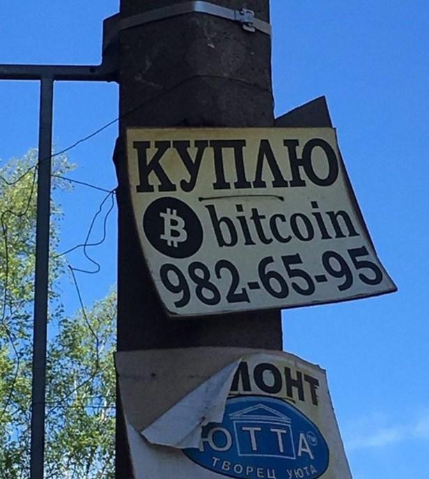Объявление о покупке биткоинов