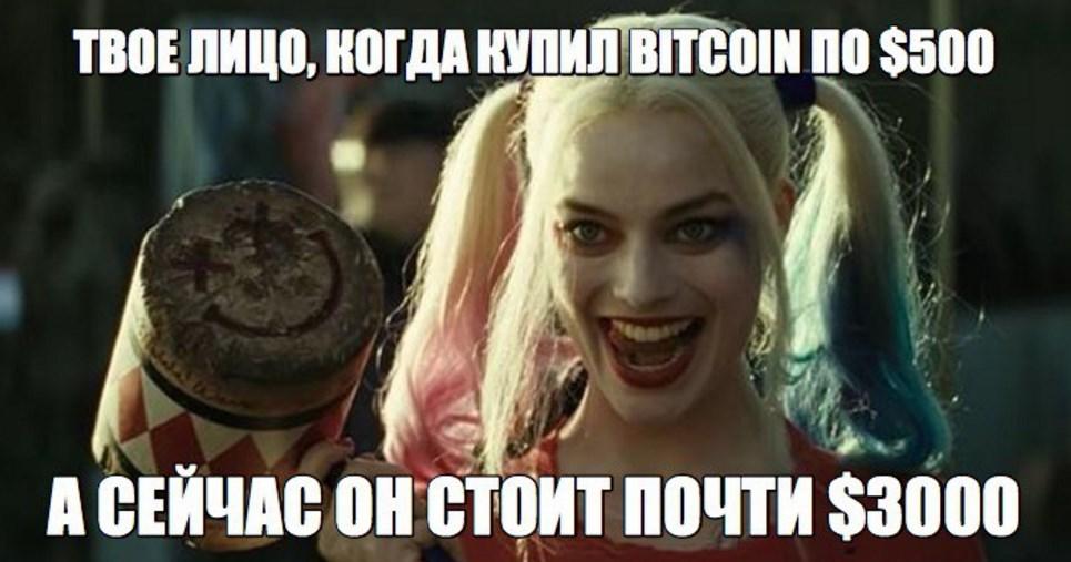 Твое лицо, когда купил дешево биткоин