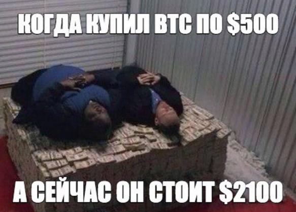 когда купил биткоин по 500$