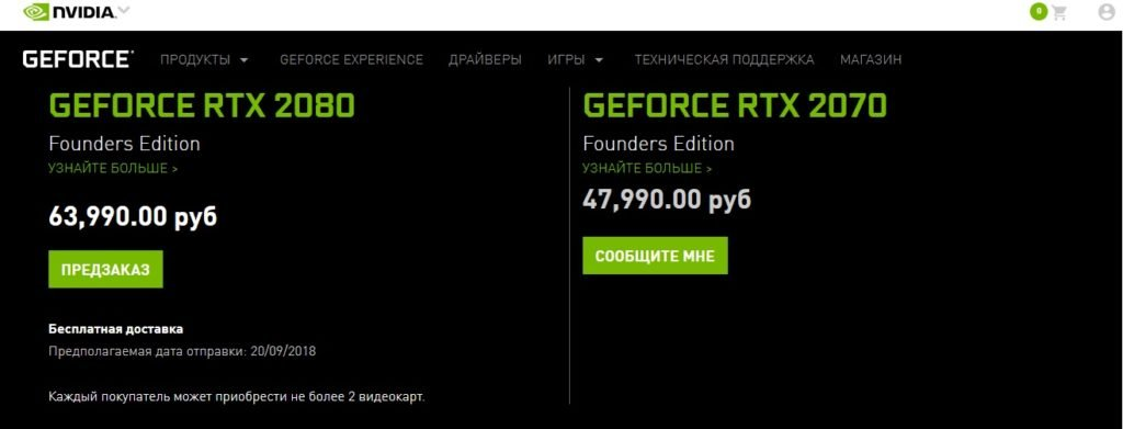 GEFORCE 2070 2080