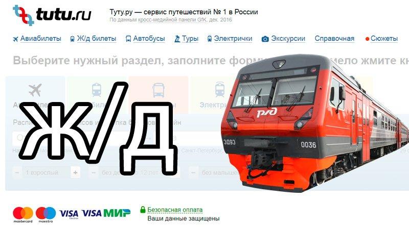 Туту.ру – железнодорожные билеты
